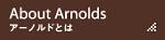 アーノルドとは